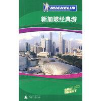[二手旧书9成新]新加坡经典游《米其林旅游指南》编辑部 9787563389124 广西师范大学出版社