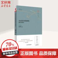 中国著名特级教师教学思想录 (1) 华东师范大学出版社