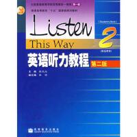 【二手正版旧书8成新】英语听力教程 2(学生用书)(附多媒体学习课件和MP3光盘) 张民伦?? 97870401876