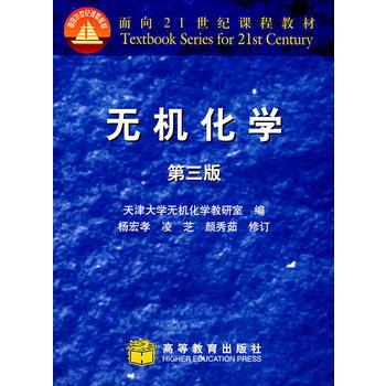 【旧书二手书8成新】无机化学(第3版) 杨宏孝 ,天津大学无机化学教研室 9787040106497 高等教育出版社【正版】