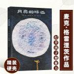 【日本绘本奖】月亮的味道儿童绘本故事书2-3-4-5-6-7-8岁绘本阅读 幼儿园中大班小班读物硬皮精装小学儿童绘本阅