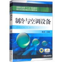 制冷与空调设备 机械工业出版社
