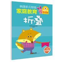 韩国多元智能家庭教育.3~4岁 9787113217938 韩国三省出版社 中国铁道出版社