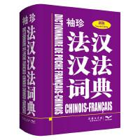 袖珍法汉汉法词典