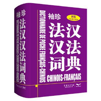 袖珍法汉汉法词典 收词规范新颖、释义简洁精准,收词丰富,方便读者双向查阅。该词典在编写宗旨、构思内容和编排体例等方面都有创新。制作工艺考究,小巧便携,适合各类读者随时随地查阅。