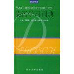 德语学习词典
