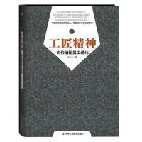 【95成新正版二手书旧书】工匠精神(3年) 付守永