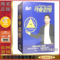 正版包发票 总裁商业思维 6DVD 苏引华 光盘影碟片 正规北京增值税机打发票 满500送16G U盘