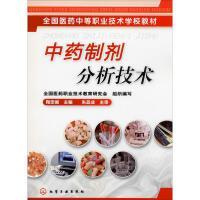 中药制剂分析技术 化学工业出版社
