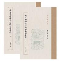 故宫博物院王仁�d切韵校记(全2册)
