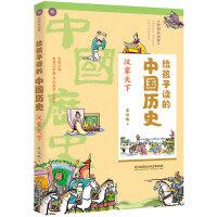 给孩子读的中国历史:汉家天下(一本真正为孩子写的趣味历史,让读历史就像看电影)