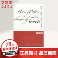 哈利・波特与密室 (英)J.K.罗琳(Rowling,J.K.) 原著;张滨江 等 译