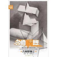 名师联盟 几何形体2 9787229097721