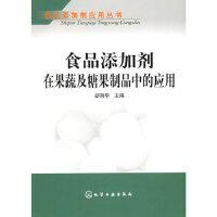 【新书店正版】食品添加剂在果蔬及糖果制品中的应用 胡国华 化学工业出版社 9787502568863