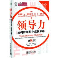 领导力:如何在组织中成就卓越(第5版)(团购,请致电400-106-6666转6)