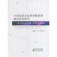 中国家族企业群体断裂带激活机制研究――基于国美电器与雷士照明的案例比较