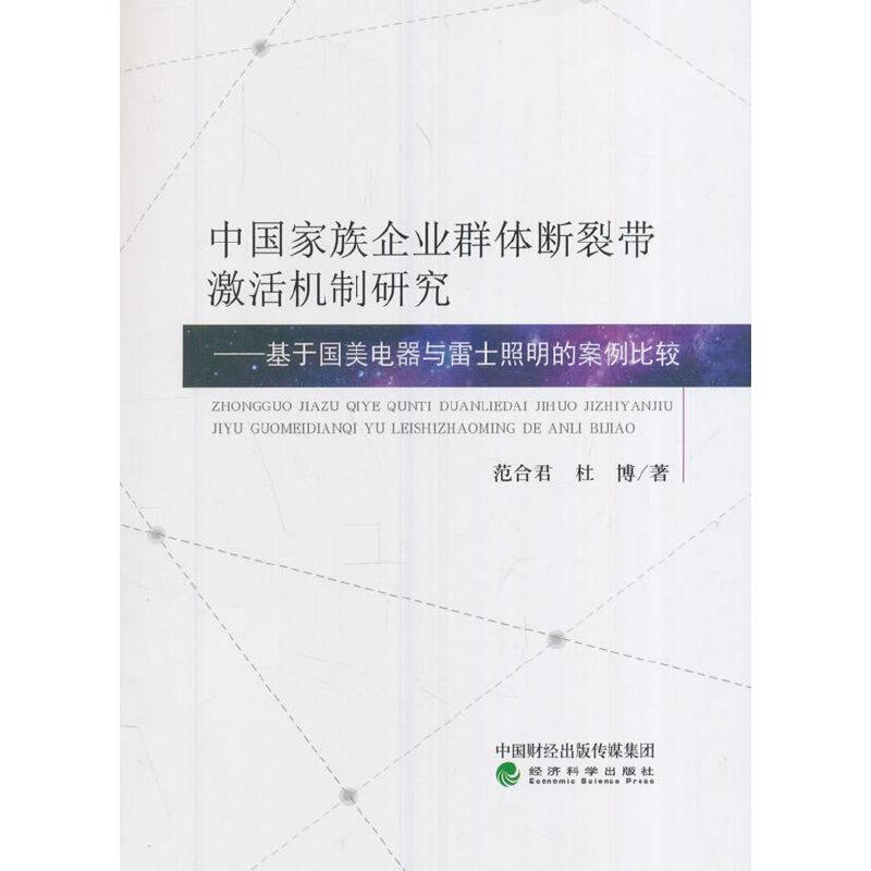 中国家族企业群体断裂带激活机制研究——基于国美电器与雷士照明的案例比较