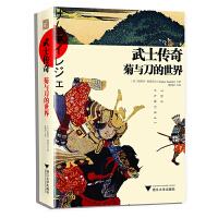 武士传奇:菊与刀的世界
