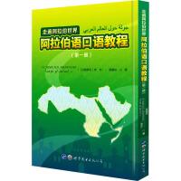 走遍阿拉伯世界:阿拉伯语口语教程(第1册) 世界图书出版广东有限公司