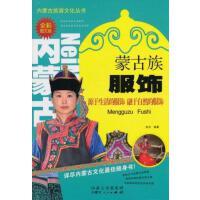 【二手旧书九成新】蒙古族服饰亮月内蒙古人民出版社978720412525897
