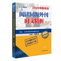文都教育 何凯文 2020考研英语阅读同源外刊时文精析