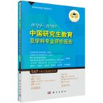中国研究生教育及学科专业评价报告2019-2020