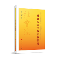 社会保险法及实践研究(中国社会法系列研究之二)