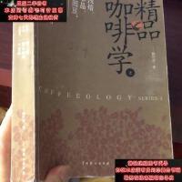 【二手旧书9成新】精品咖啡学(上)9787104037651
