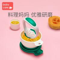 【抢!限时每满100减50】babycare婴儿研磨碗宝宝辅食工具食物水果泥研磨器棒鲸鱼餐具套装