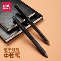 得力中性笔黑色水笔按动笔0.5mm碳素签字笔学生用品 头拔帽式写字笔文具用品考试专用速干笔办公用品