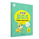 学而思新版 学而思小学数学基本功. 4年级/四年级. 上册