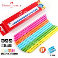 辉柏嘉HB三角杆学生铅笔2H彩色杆儿童书写字铅笔2B书写铅笔