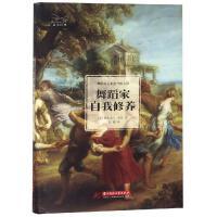 舞蹈家自我修养 华中科技大学出版社