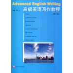 高级英语写作教程(第二版)