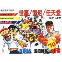 模拟游戏三巨头:世嘉/索尼/任天堂(2CD)(白金珍藏集)(游戏)