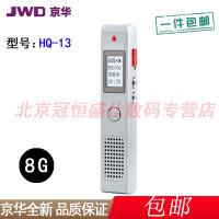 【支持礼品卡+送充电器包邮】京华 HQ-13 8G 录音笔 DVR198升级版 高清降噪 学生培训会议 取证录音MP3