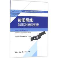 封闭母线知识及招标要素 中国建筑设计院有限公司 主编