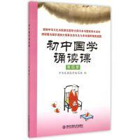 初中国学诵读课(4)
