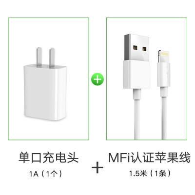 苹果x充电器iphone6s7p8p8plus七xr八xs手机iPad4平板单头数据线5v1a套装2 3C认证小巧便携不伤电池