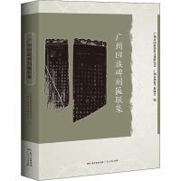 广州回族碑刻匾联集 广东人民出版社