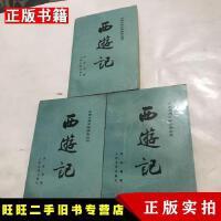 【二手9成新】西游记上中下1980年北京2版1988年北京1印吴承恩人民文学出版社