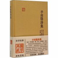 李商隐诗集 上海古籍出版社