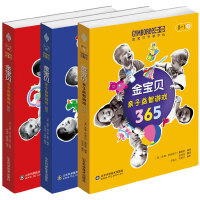 金宝贝亲子益智游戏365(全新改版3册套装)