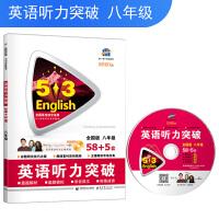 五三 八年级 英语听力突破(配光盘)58+5套 全国版 53英语听力系列图书(2020)