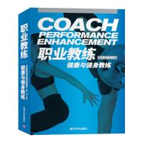 职业教练――健康与健身教练