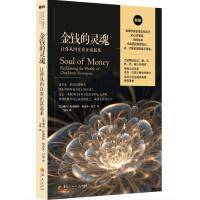金钱的灵魂:让你从内在真正富起来 华夏出版社