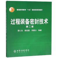 过程装备密封技术(2版)/蔡仁良 化学工业出版社