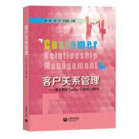 客户关系管理:基于用友TURBO CRM7.2软件/郭威 上海教育出版社