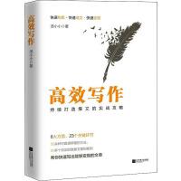 高效写作 持续打造爆文的实战攻略 江苏文艺出版社