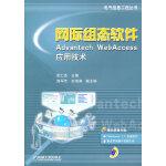 网际组态软件Advantech WebAccess应用技术(含光盘)